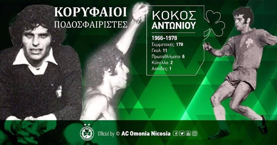 ΣΥΝΕΝΤΕΥΞΗ: Κόκος Αντωνίου… ο άτυχος - Super Sport FM | Η κορυφαία  παγκύπρια αθλητική συχνότητα της Κύπρου
