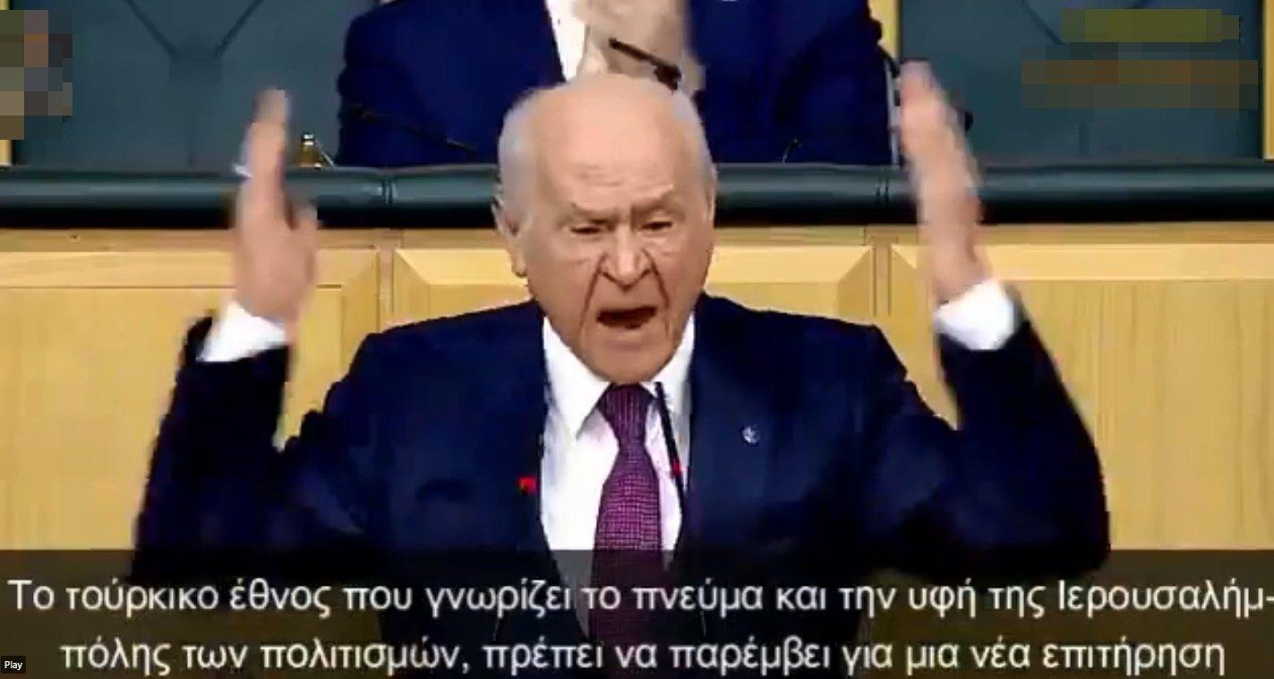 Μένος Μπαχτσελί – «Η Τουρκία να μπει στην Ιερουσαλήμ» (ΒΙΝΤΕΟ)
